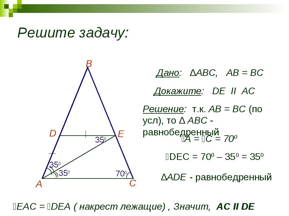 Решите задачу: А В С D Е )) ( 350 700 Дано: ∆АВС, АВ = ВС Докажите: DE II AC...