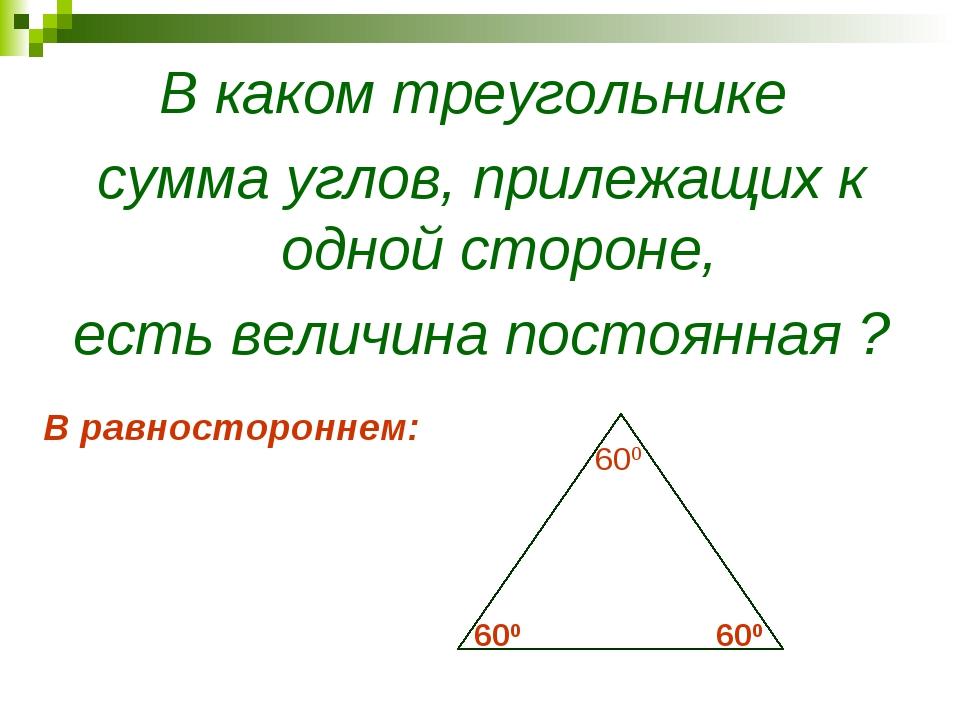 В каком треугольнике сумма углов, прилежащих к одной стороне, есть величина п...