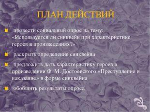 ПЛАН ДЕЙСТВИЙ провести социальный опрос на тему: «Используется ли синквейн пр