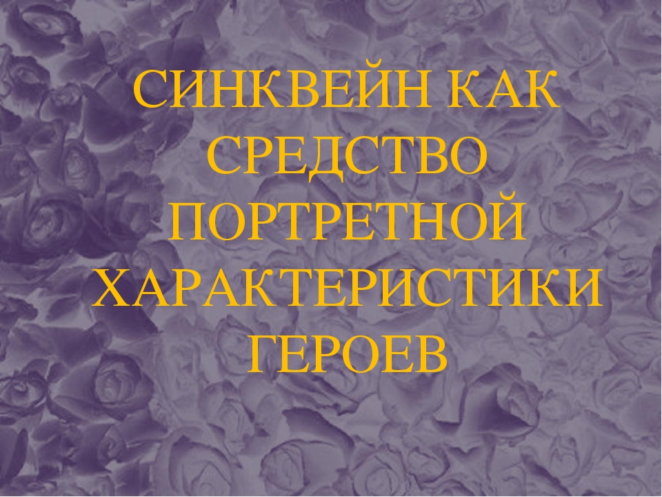 СИНКВЕЙН КАК СРЕДСТВО ПОРТРЕТНОЙ ХАРАКТЕРИСТИКИ ГЕРОЕВ