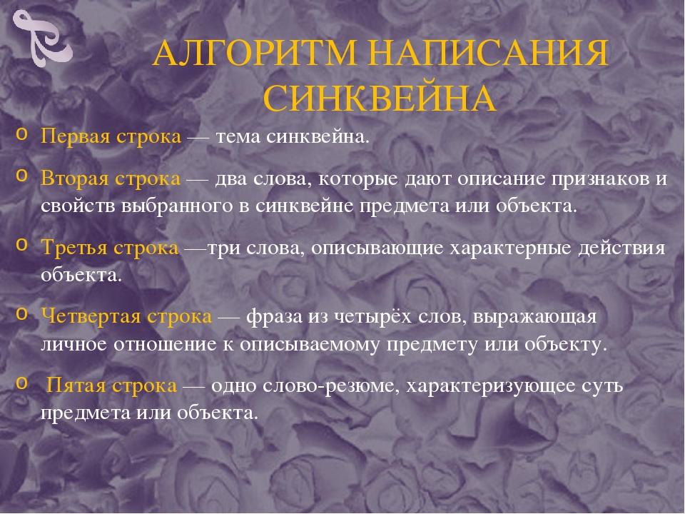 АЛГОРИТМ НАПИСАНИЯ СИНКВЕЙНА Первая строка — тема синквейна. Вторая строка —...
