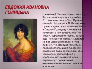 С княгиней Пушкин познакомился у Карамзиных и сразу же влюбился. Это все заме