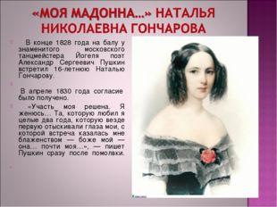 В конце 1828 года на балу у знаменитого московского танцмейстера Йогеля по