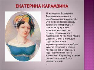 В молодости Екатерина Андреевна отличалась «необыкновенной красотой». Она жи