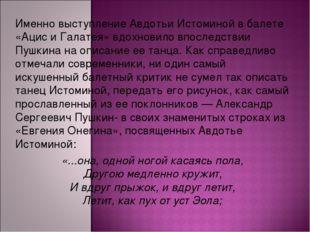 Именно выступление Авдотьи Истоминой в балете «Ацис и Галатея» вдохновило впо