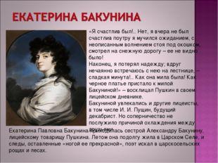Екатерина Павловна Бакунина приходилась сестрой Александру Бакунину, лицейско