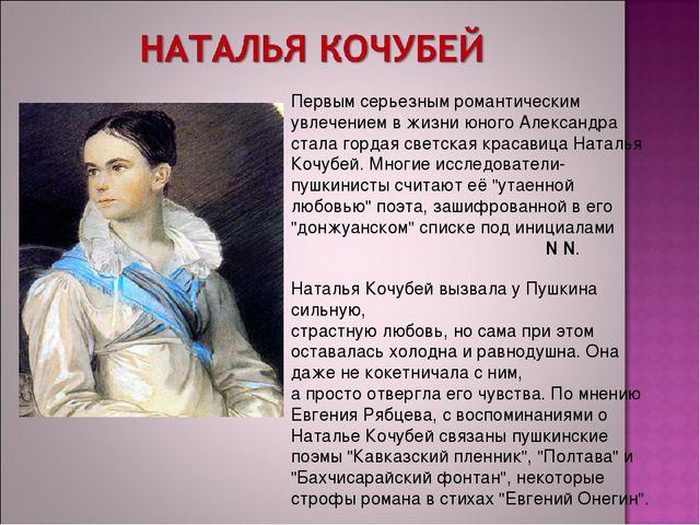 Первым серьезным романтическим увлечением в жизни юного Александра стала горд...
