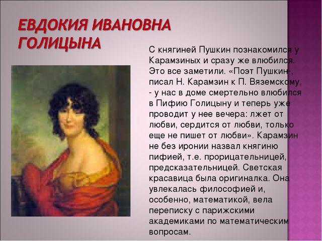 С княгиней Пушкин познакомился у Карамзиных и сразу же влюбился. Это все заме...