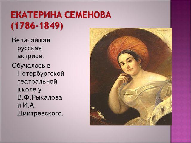 Величайшая русская актриса. Обучалась в Петербургской театральной школе у В.Ф...