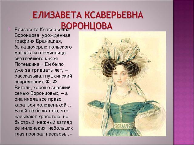 Елизавета Ксаверьевна Воронцова, урожденная графиня Браницкая, была дочерью п...