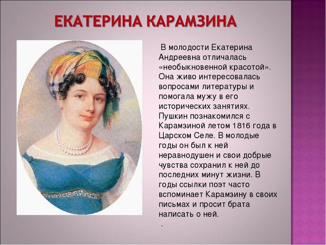 В молодости Екатерина Андреевна отличалась «необыкновенной красотой». Она жи...