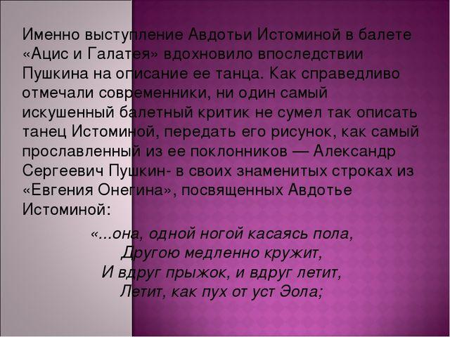 Именно выступление Авдотьи Истоминой в балете «Ацис и Галатея» вдохновило впо...