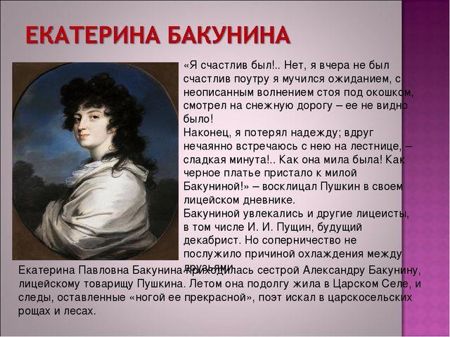 Екатерина Павловна Бакунина приходилась сестрой Александру Бакунину, лицейско...