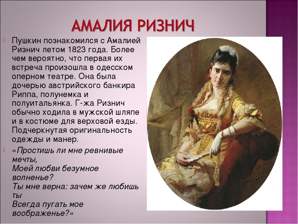 Пушкин познакомился с Амалией Ризнич летом 1823 года. Более чем вероятно, что...