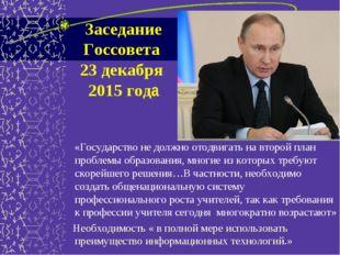 Заседание Госсовета 23 декабря 2015 года «Государство не должно отодвигать на