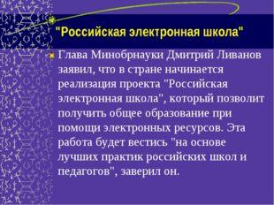 """""""Российская электронная школа"""" Глава Минобрнауки Дмитрий Ливанов заявил, что"""