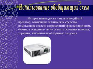 Интерактивная доска и мультимедийный проектор- важнейшие технические средств