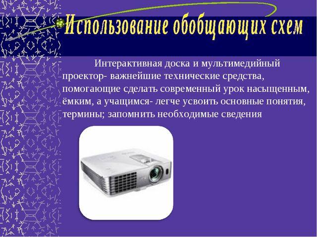 Интерактивная доска и мультимедийный проектор- важнейшие технические средств...