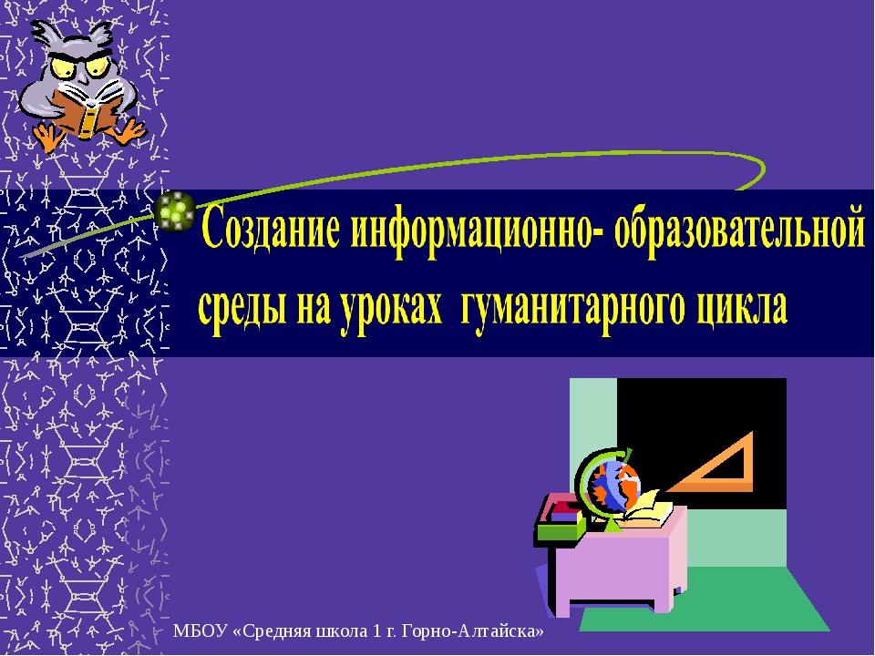МБОУ «Средняя школа 1 г. Горно-Алтайска»