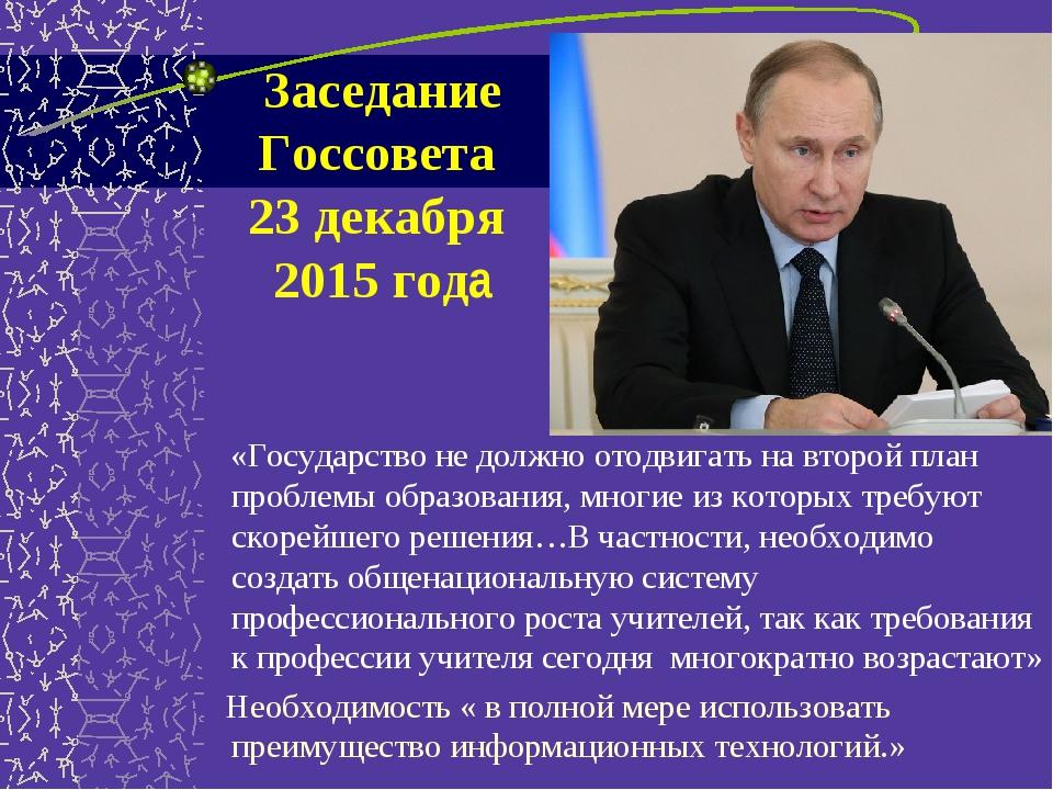 Заседание Госсовета 23 декабря 2015 года «Государство не должно отодвигать на...