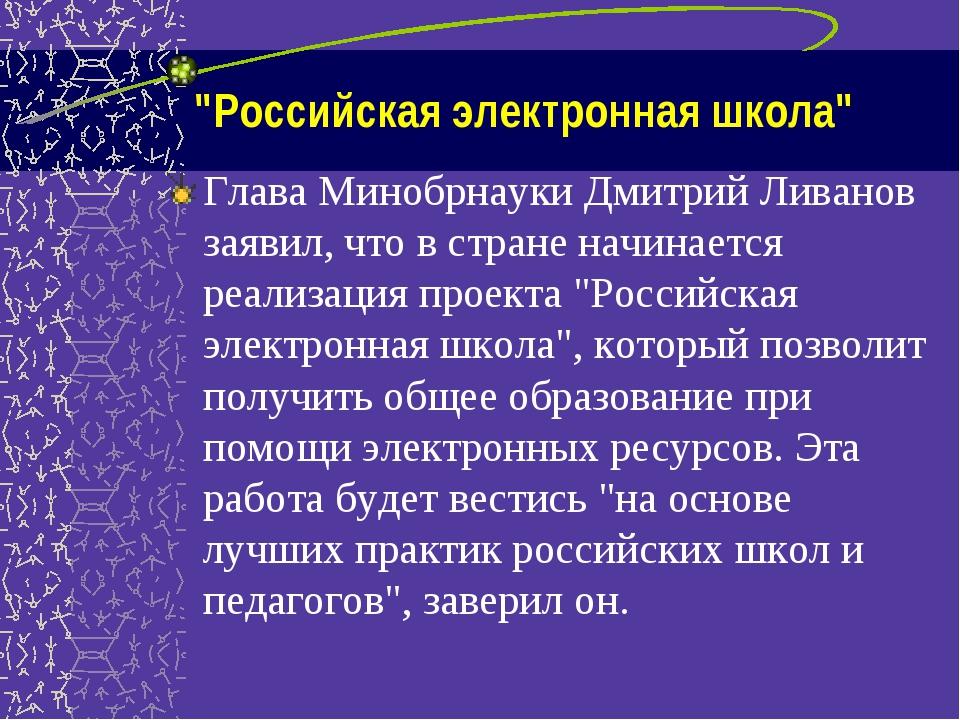 """""""Российская электронная школа"""" Глава Минобрнауки Дмитрий Ливанов заявил, что..."""
