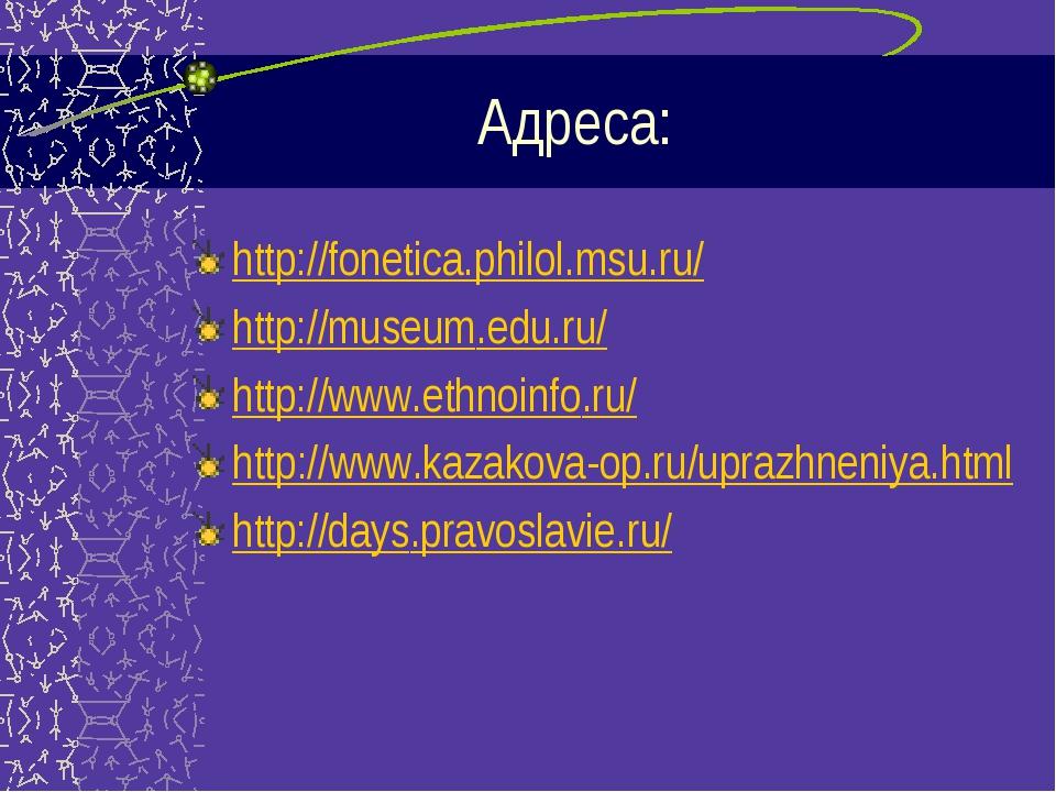 Адреса: http://fonetica.philol.msu.ru/ http://museum.edu.ru/ http://www.ethno...