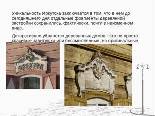 Уникальность Иркутска заключается в том, что в нем до сегодняшнего дня отдель