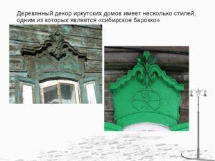 Деревянный декор иркутских домов имеет несколько стилей, одним из которых явл