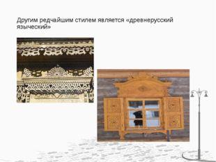 Другим редчайшим стилем является «древнерусский языческий»
