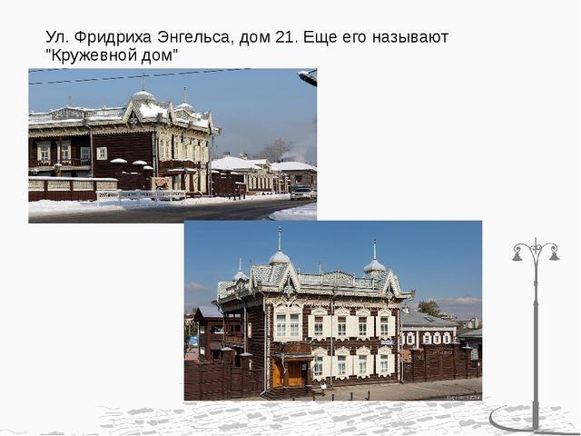 """Ул. Фридриха Энгельса, дом 21. Еще его называют """"Кружевной дом"""""""