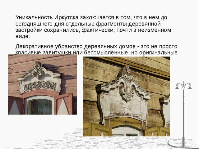 Уникальность Иркутска заключается в том, что в нем до сегодняшнего дня отдель...