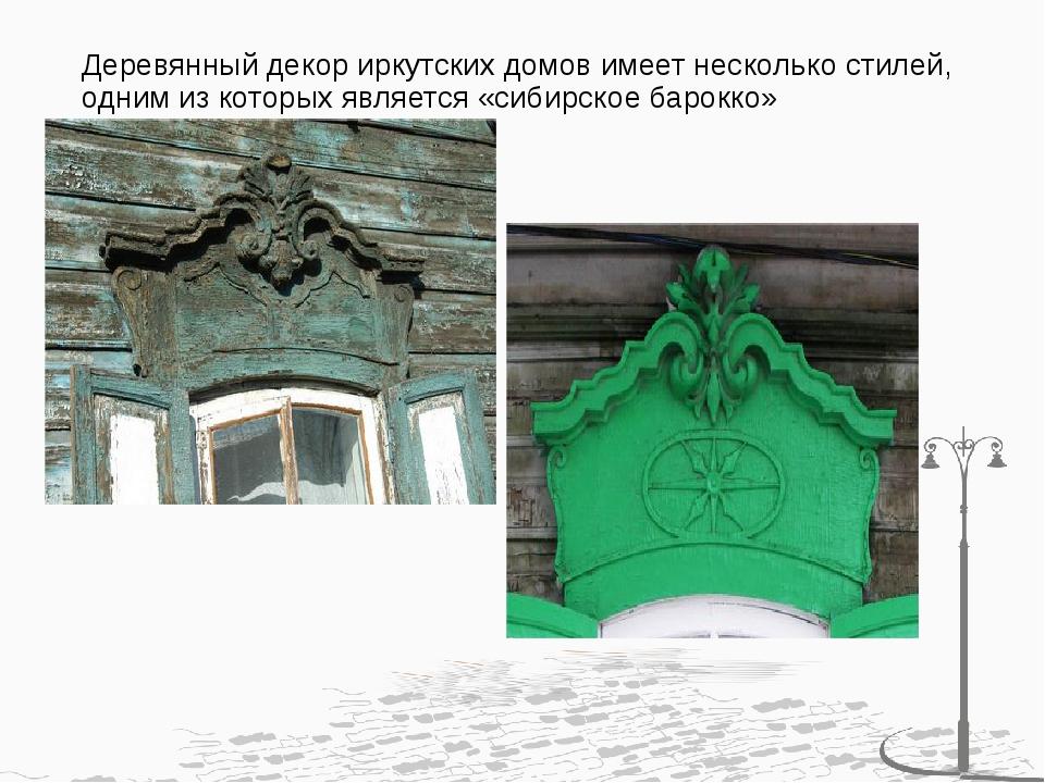 Деревянный декор иркутских домов имеет несколько стилей, одним из которых явл...