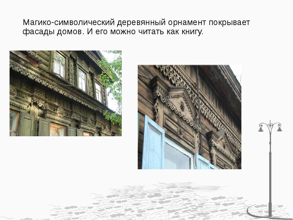 Магико-символический деревянный орнамент покрывает фасады домов. И его можно...