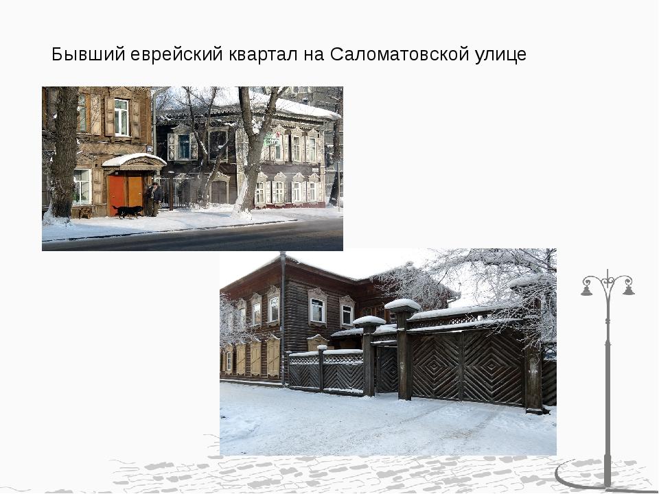 Бывший еврейский квартал на Саломатовской улице