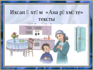 Ихсан Әхтәм «Ана рәхмәте» тексты 78бит, 7күнегү.