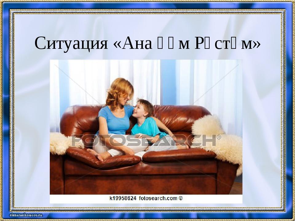 Ситуация «Ана һәм Рөстәм» диалогы