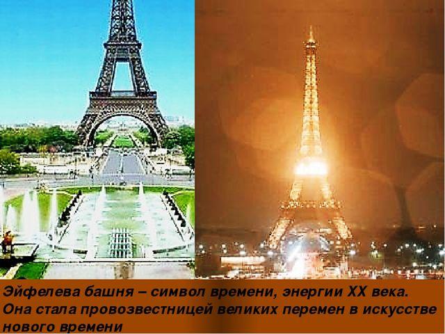 Эйфелева башня – символ времени, энергии ХХ века. Она стала провозвестницей...