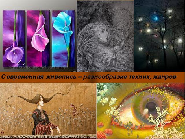 Современная живопись – разнообразие техник, жанров