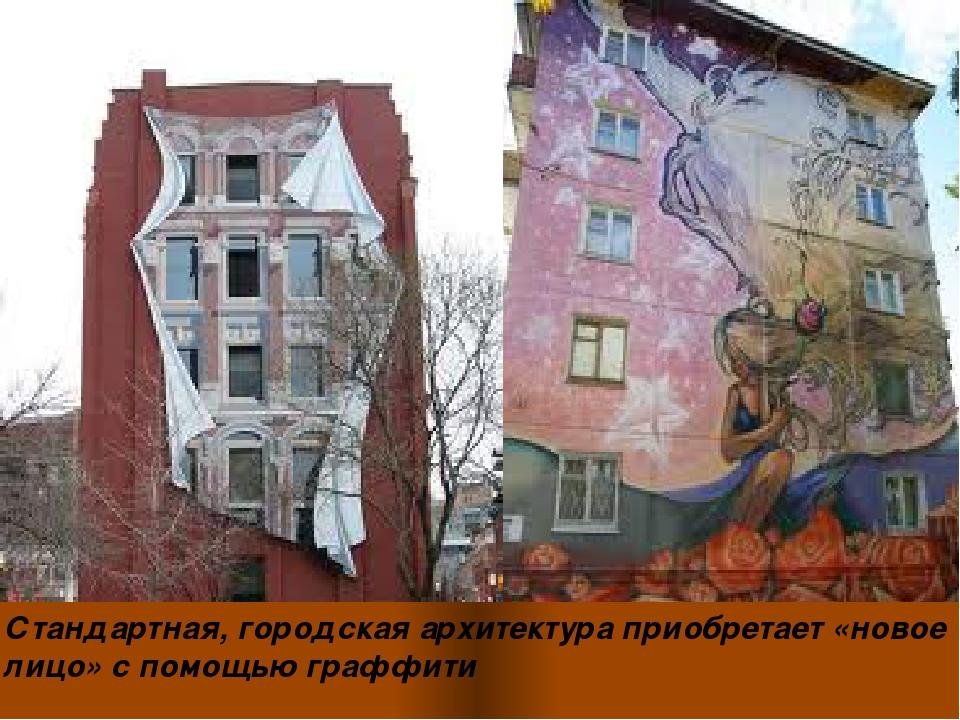 Стандартная, городская архитектура приобретает «новое лицо» с помощью граффити