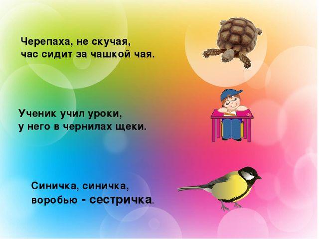 Черепаха, не скучая, час сидит за чашкой чая. Ученик учил уроки, у него в чер...