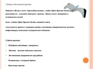 1.Выбор и обоснование проекта Побывав в Москве в музее «Оружейная палата» , у