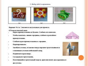 5. Выбор идей и вариантов. Вариант №1 и 2 является актуальным для проекта. 6.