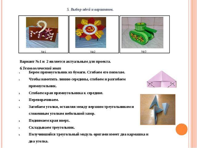 5. Выбор идей и вариантов. Вариант №1 и 2 является актуальным для проекта. 6....