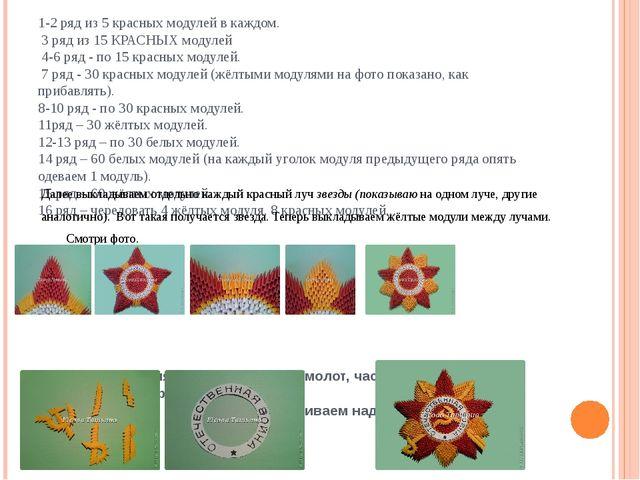 1-2 ряд из 5 красных модулей в каждом. 3 ряд из 15 КРАСНЫХ модулей 4-6 ряд -...