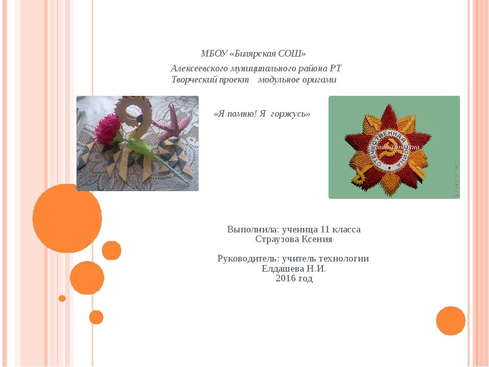 МБОУ «Билярская СОШ» Алексеевского муниципального района РТ Творческий проек...