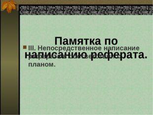 Памятка по написанию реферата. III. Непосредственное написание реферата в со