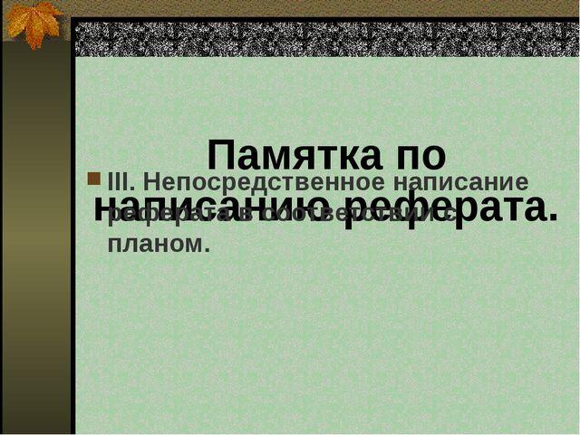 Памятка по написанию реферата. III. Непосредственное написание реферата в со...