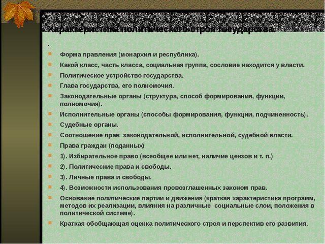 Характеристика политического строя государства. . Форма правления (монархия и...
