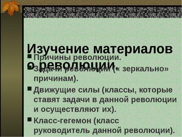 Изучение материалов о революции. Причины революции. Задачи революции (« зерк...