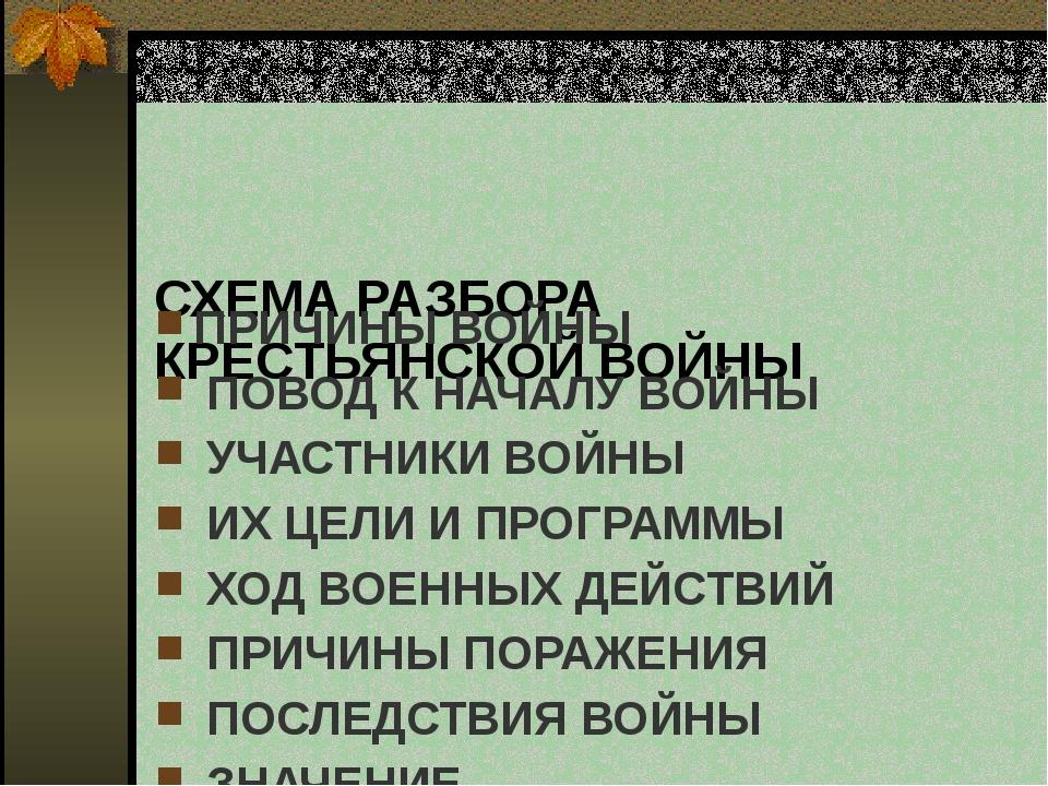 СХЕМА РАЗБОРА КРЕСТЬЯНСКОЙ ВОЙНЫ  ПРИЧИНЫ ВОЙНЫ ПОВОД К НАЧАЛУ ВОЙНЫ УЧАСТН...